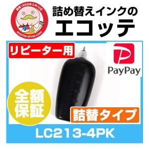 【リピーター用】 LC213-4PK LC217/215-4PK ブラザー brother  用 詰め替えインクボトル 125ml単品|ecotte-shop
