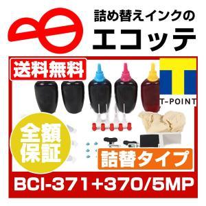 (インクの日クーポン配布中)キヤノン BCI-371+370/5MP お徳用詰め替えインク ビギナー...