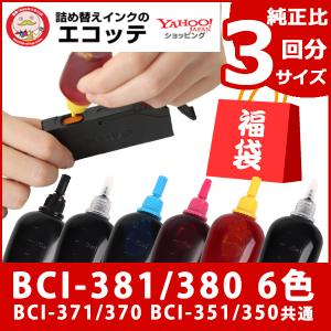 キヤノン BCI-381+380/6MP 用 6色 詰め替え...