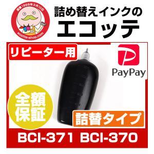 (インクの日クーポン配布中)(リピート用商品) キヤノンお徳用詰め替えインク BCI-371+370...