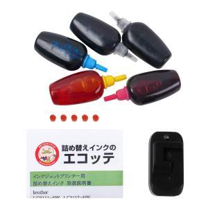 LC111-4PK LC111 用 ブラザー純正用 詰め替えインク ビギナーセット 互換