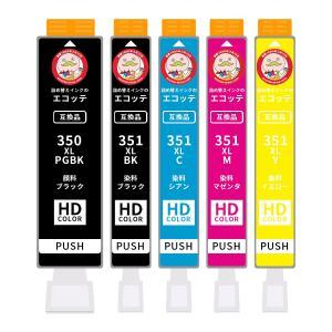 (インクの日クーポン配布中)キヤノン 互換 インク BCI-351XL+350XL/5MP 5個*セ...