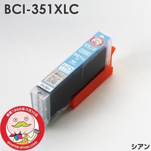 (インクの日クーポン配布中)キヤノン 互換インク BCI-351XL BCI-350XL 各色 単品...