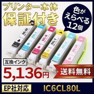インク エプソン 80 マルチパック 互換インク 選べるカラー12個*セット 送料無料 EP-977A3
