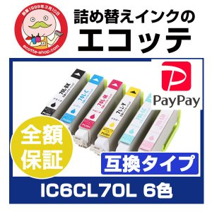 IC6CL70 IC6CL70L IC70 IC70L エプソン プリンタ用 大容量 互換インク 選べるカラー6個*セット ゆうパケット 送料無料 EP-706A EP-775A EP-776A EP-805A 他
