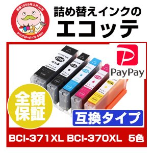 (インクの日クーポン配布中)キヤノン 互換 インクカートリッジ BCI-371XL+370XL/5M...