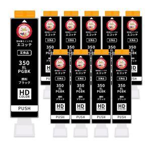 (インクの日クーポン配布中)キヤノン 互換インク BCI-350XLPGBK 顔料ブラック 10個セ...