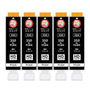 (インクの日クーポン配布中)キヤノン 互換インク BCI-350XLPGBK 顔料ブラック 5個セッ...