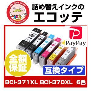 (インクの日クーポン配布中)キヤノン対応 互換インク BCI-371XL+370XL/6MP TS9...