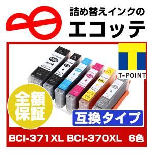 (インクの日クーポン配布中)キヤノン対応 互換インク BCI-371XL+370XL/6MP mg5...