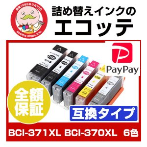 (インクの日クーポン配布中)キヤノン対応 互換インク BCI-371XL+370XL/6MP 6個*...