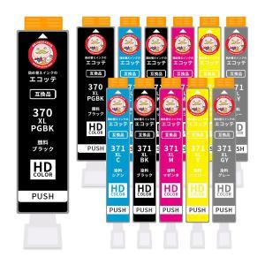 (インクの日クーポン配布中)キヤノン 互換インク BCI-370XL BCI-371XL/6MP 1...