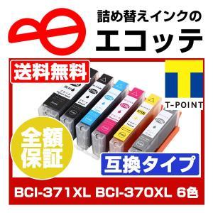 (インクの日クーポン配布中)キヤノン対応 互換インク BCI-370XL BCI-371XL/6MP...