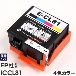エプソン対応 互換インク ICCL81 ソフトクリーム 染料 4色カラー 単品 EPSON Colo...