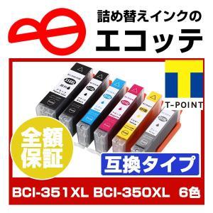 (インクの日クーポン配布中)キヤノン 互換インク BCI-351XL+350XL/6MP  6個*セ...