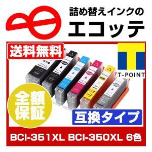 キャノン MG7530 インク BCI-351XL+350X...