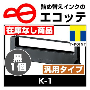(お預かりして再生)K-1 NIPPO ニッポー インクリボンカセット 黒 1個 NTR-2100|ecotte-shop