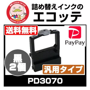 PD3070 169238 日立 用 汎用インクリボンカセット 黒 2個 PCPD3070 PCPD3070A PCPD3070AH PCPD3071 PCPD3071F IMPACTSTAR SS070