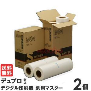 ■対応メーカー  Duploデュプロ  ■対応純正マスター  DR830(A4)  ■対応印刷機 輪...