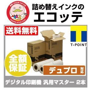■対応メーカー  Duploデュプロ  ■対応純正マスター  DR43(A3)  ■対応印刷機 輪転...