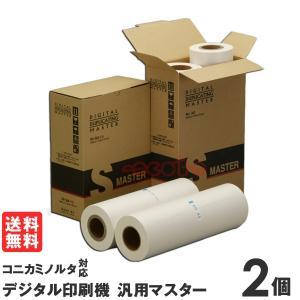 ■対応メーカー  KONICAコニカミノルタ  ■対応純正マスター  CDM-B4GQ  ■対応印刷...
