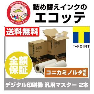 ■対応メーカー  KONICAコニカミノルタ  ■対応純正マスター  CDM-A3GQ  ■対応印刷...