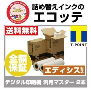 ■対応メーカー  EDISYSエディシス  ■対応純正マスター  HM-B4  ■対応印刷機 輪転機...