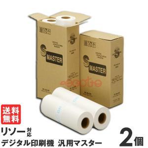 ■対応メーカー  RISOリソー  ■対応純正マスター  FR96W / RP07  ■対応印刷機 ...