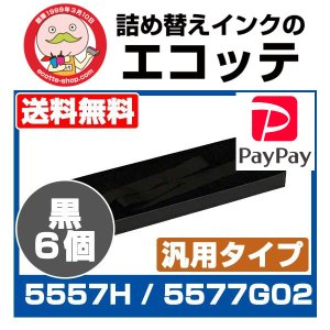 兼松エレクトロニクス 汎用サブリボン 5557H / 5577G02 / 55P1505 黒6個 純...
