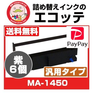MA-1450 MA-1650 東芝テック 用 汎用インクリボンカセット 紫 6個 MA-1450 MA-1650 FS-1450 FS-1650 TECSEL9900 レジスター