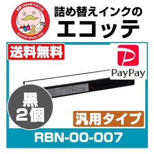 RBN-00-007 ML8480SE 翼システム 用 汎用インクリボンカセット 黒 2個 Professional 8480S 8490S 伝票印字ドットプリンター