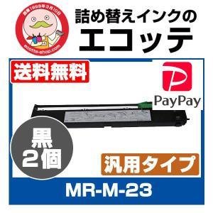兼松エレクトロニクス 汎用インクリボンカセット MR-M-23 黒2個  KEL CD110FI C...