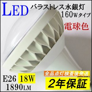 LED バラストレス水銀灯160Wタイ...