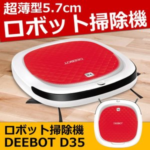 ロボット掃除機 ロボットクリーナー DEEBOT ディーボッ...
