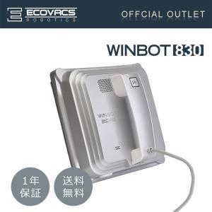 【エコバックス公式直営ストア】アウトレット 窓掃除 ロボット WINBOT ウィンボット W830 窓掃除道具 ECOVACS お掃除ロボット 国内正規品
