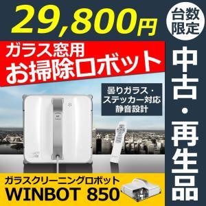 窓掃除 ロボット ロボット掃除機 WINBOT ウィンボット...