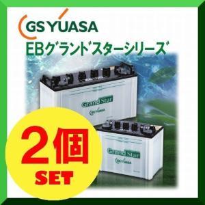 【2個セット】EB100-LE GS YUASA ジーエスユアサ [高性能サイクルサービス用鉛蓄電池] L型端子