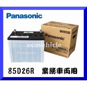 N-85D26R/PR Panasonic[パナソニック]業務車両用バッテリーPRO ROAD[プロロード](互換品 GS YUASA ジーエスユアサ PRN-85D26R)