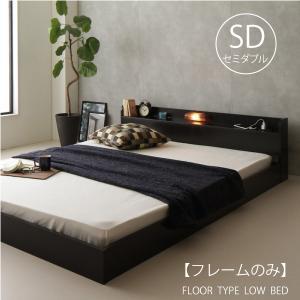 ベッド フロアベッド ローベッド セミダブル フレームのみ すのこベッド セミダブルベッド ベッドフ...