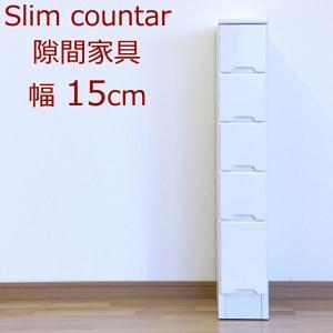 すきま収納 幅15cm スリムカウンター スリム収納 ランドリー収納 15幅 5段 隙間収納 隙間家具 すきま家具 収納庫 木製 セールの写真