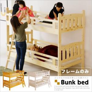 北欧パイン無垢材を使用したシンプルなカントリー調2段ベッドです。成長に合わせてシングルベッドとしても...