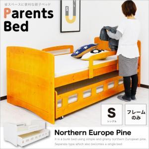 親子ベッド 二段ベッド シングル フレームのみ 木製 パイン 天然木 カントリー調 セール