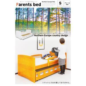 親子ベッド 二段ベッド シングル フレームのみ 木製 パイン 天然木 カントリー調 セール ecsanwa 02