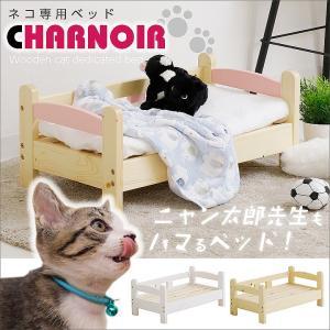 オール無垢材を使用した今話題のネコ家具シリーズのねこ用ベッドです  ■ 送料無料にて配達 ■  別途...