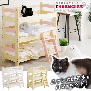 オール無垢材を使用した今話題のネコ家具シリーズのねこ用3段ベッドです  ■ 送料無料にて配達 ■  ...