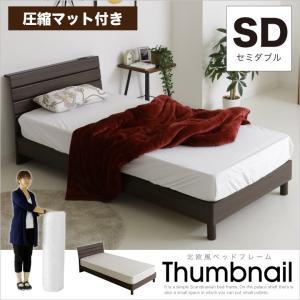 木目調のデザインが映えるモダンテイストの北欧風ベッドです 小物が置ける宮棚と2口コンセント付きです ...