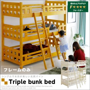 三段ベッド 3段ベッド シングル カントリー調 パイン 無垢 天然木 安い 木製の写真
