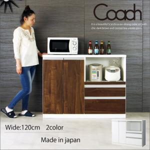 キッチンカウンター 120 完成品 下収納 収納 幅120 日本製 レンジ台 木製 北欧 モダン ホ...
