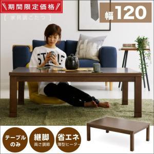 こたつ コタツ 炬燵 こたつテーブル単体 幅120 120×80 長方形 木目調 継脚 木製 セール