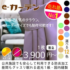 1級遮光 防炎カーテン (幅101〜150cm×丈201〜250cm×1枚) 無地12色 (受注生産品)|ecurtain